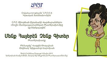 "AGBU Lebanon Schools ""Shoushi"" Theater Group"