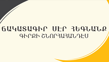 AGBU-AYA Khosnag Monthly Organizes a Book Signing Event